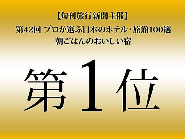 旬刊旅行新聞主催 第42回プロが選ぶ日本のホテル・旅館100選 朝ごはんのおいしい宿 【第1位】