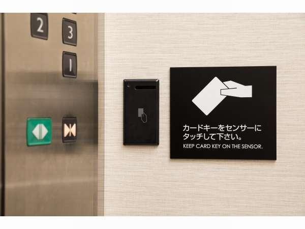 カードキーにより、ホテルエレベーターを24時間制御。不特定多数の出入りを防ぎます。