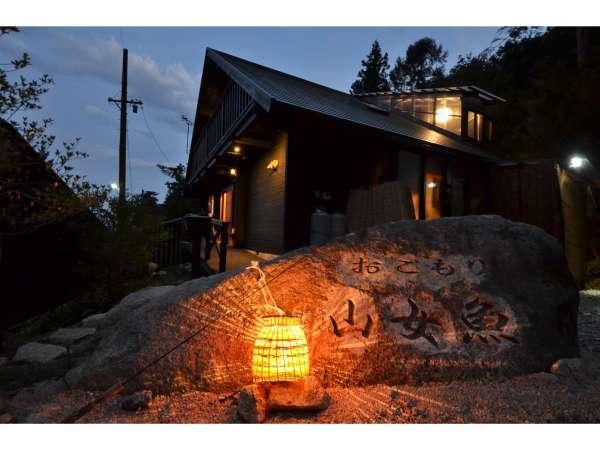 当館全景…大きな岩に彫られた宿名が標です