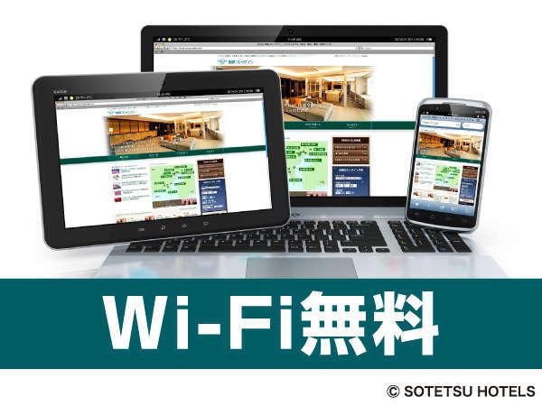 全室Wi-Fiご利用可能です!すいすい~とインターネットも動画もノンストレスで快適快適♪