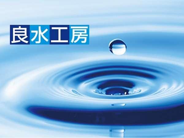 浄水システム導入で『やさしいお水』ご利用頂けます!