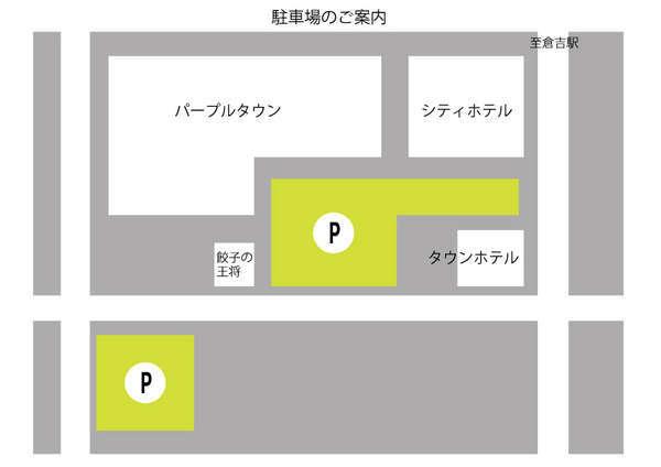 Pの空いている場所に駐車お願いします。(契約駐車場、スーパーマーケットあじそう側はご遠慮ください)