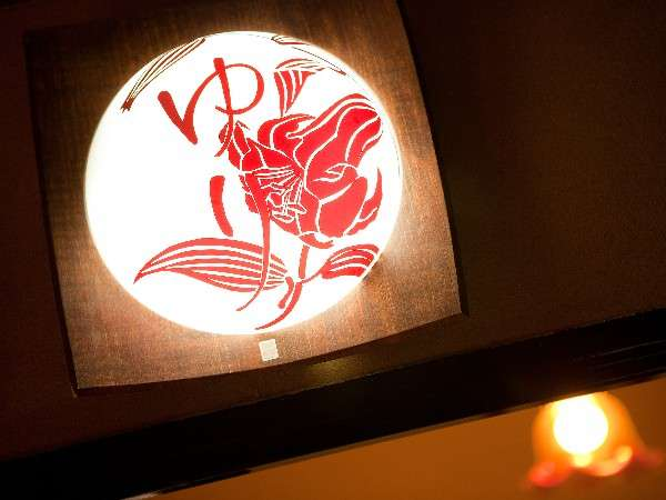 レトロモダン客室の室灯は部屋の名を施した