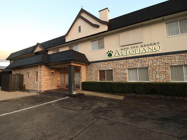 【外観】わんちゃんの為のホテル『アルトピアーノ』へようこそ