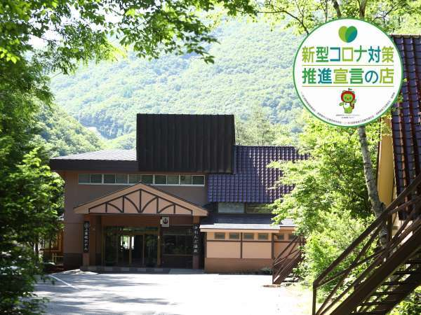 【さわんど温泉 上高地ホテル】リニューアルして7月オープン!只今ご予約受付中です!
