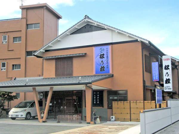 """【外観】このあたりのエリアでは唯一、""""石山温泉""""をお楽しみ頂ける「松乃荘」です。"""