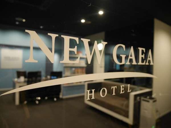 ホテルニューガイア博多駅南は皆様のお越しをお待ちしております!