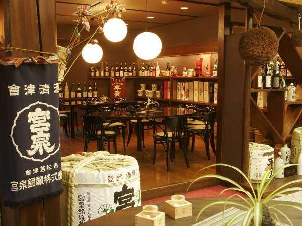 【地酒の館】会津地方の地酒を種類豊富に揃えております。お一人様でも係がお相手させて頂きます。