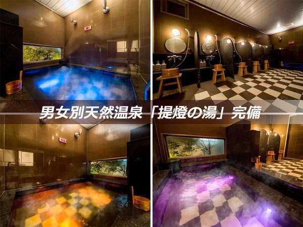 天然温泉【提燈の湯】