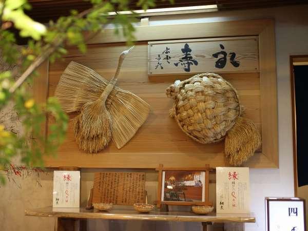 【ロビー】伝統工芸・藁細工の鶴と亀。出雲大社に実際に飾られていたものを、譲り受けました。