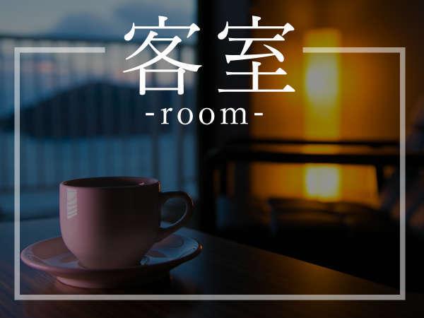 ◆お部屋ご案内◆