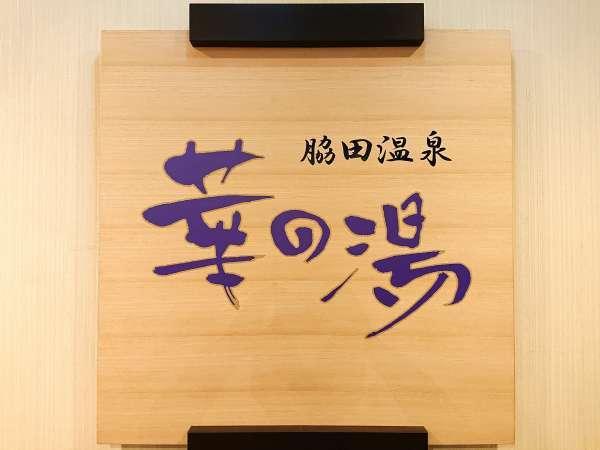 ■脇田温泉『華の湯』■