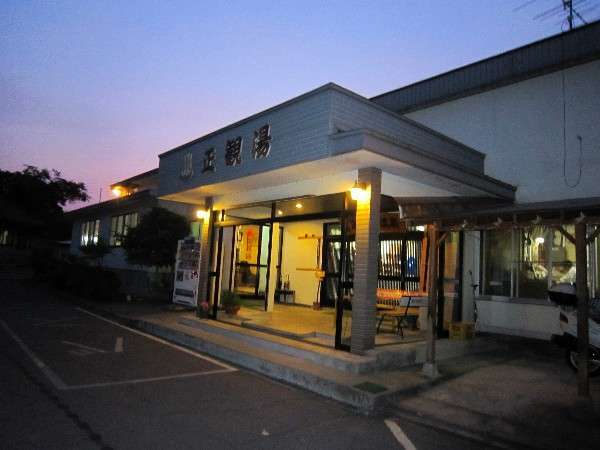 【正観湯温泉旅館】アットホームな温泉宿です。ライダー・ビジネス・飲んべえ大歓迎!