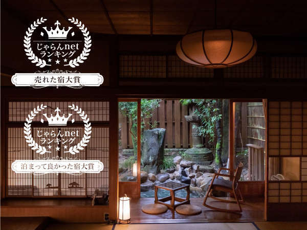 当館は玉造温泉唯一の木造旅館。このノスタルジックな温泉情緒を是非ご体感ください♪