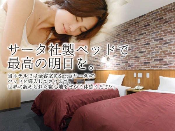 当館はサータ社製ベッドを導入しています。明日になるとわかる最高の寝心地をぜひご体感ください。