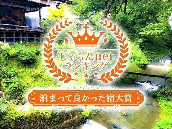 じゃらんネットランキング2019 泊まって良かった宿大賞 新潟県 50室以下部門 2位