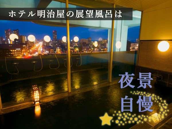 ホテル明治屋自慢の~浜松の夜景を一望する展望風呂~ たっぷりのお湯に浸かり、自分だけの時間を…。