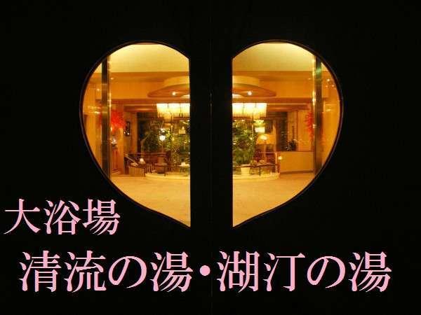大浴場のご案内→→→