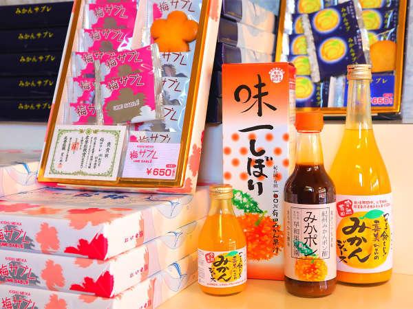 """和歌山特産""""みかん""""を使用したポン酢・ジュースなど多数販売しております♪"""