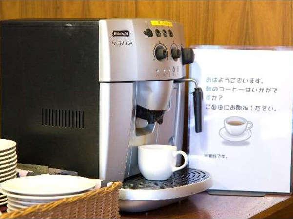 セルフサービス★モーニングコーヒーをご用意致しております♪