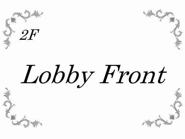 2F ロビー・フロント