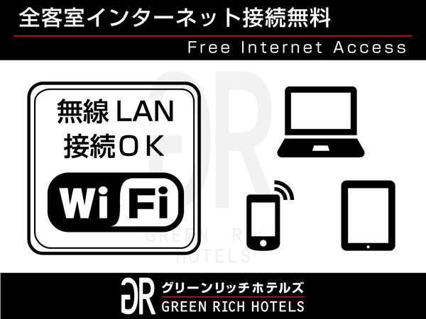 Wi-Fi無料接続OK!