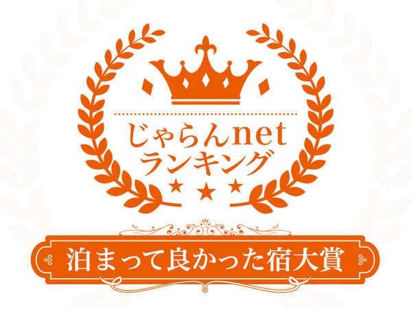じゃらんnetランキング2018 泊まってよかった大賞 徳島県 101-300室 部門 1位