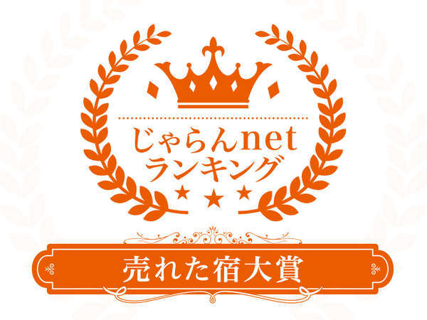 じゃらんnetランキング2018 売れた宿大賞 徳島県 101-300室 部門 2位