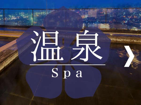 ■温泉のご案内■