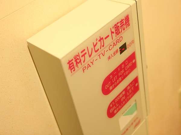 有料テレビカード販売機はロビー横と地下1Fにございます。