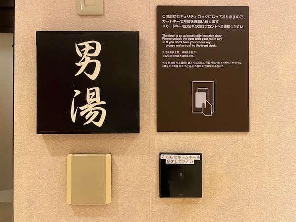 ◆男性浴場入口はセキュリティロックの為カードキーをかざしての解錠をお願いしております。