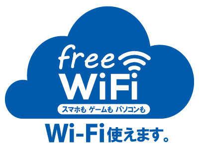 館内Wi-Fi無料接続OK♪