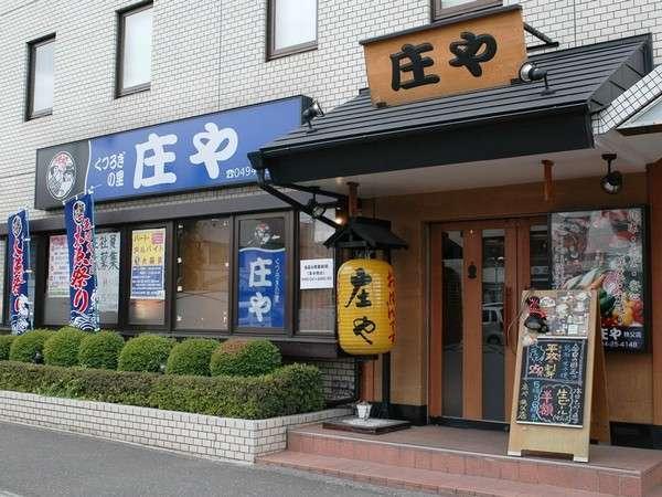 【1F 庄や】営業時間:16:30~24:00(23:30ラストオーダー)