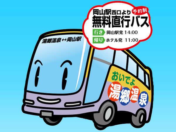 【無料送迎バス】岡山駅からの無料直行バス運行中(予約制・年末年始運休)