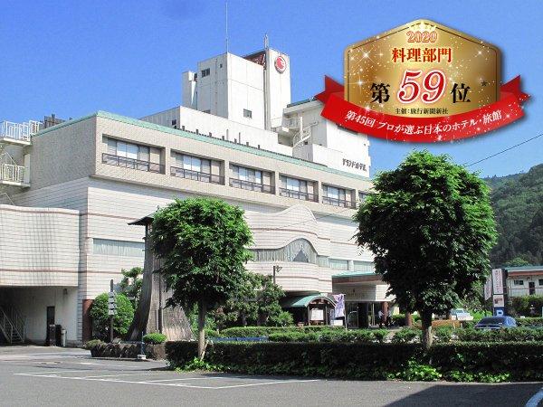 【外観】第45回プロが選ぶホテル・旅館100選の料理部門第59位に入選しました。