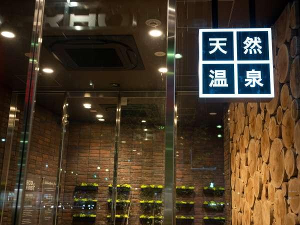 2019年11月23日グランドオープン!スーパーホテル加古川駅前 天然温泉 花乃井の湯