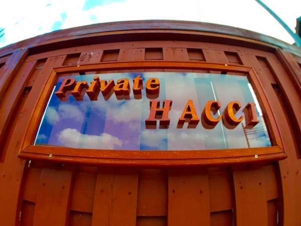 プライベート HACCI(ハッチ)【外観:扉】