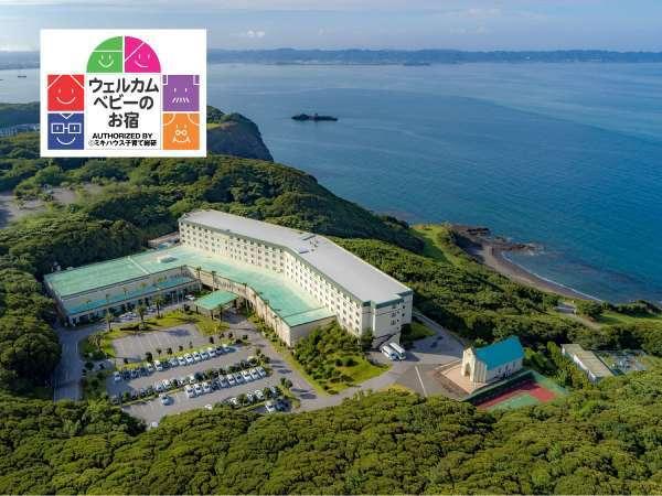 ホテル&リゾーツ 南房総 -DAIWA ROYAL HOTEL