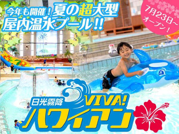 今年も開催!日光霧降viva!ハワイアン(超大型温水プール)