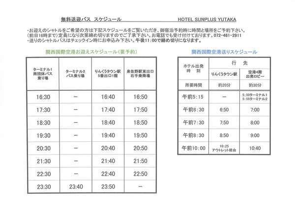 関西空港送迎時刻表