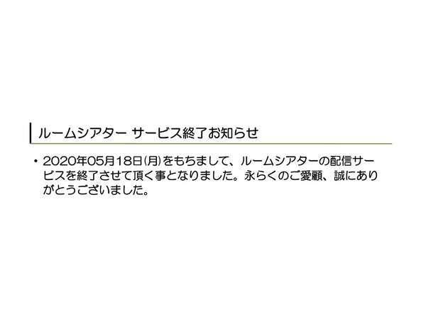 ルームシアターサービス終了のお知らせは下記をご参照下さいませ。www.alpha-1.co.jp/himeji_minamiguchi/
