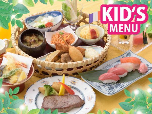 小学生のお子様◇ご膳&ライブキッチンプラン