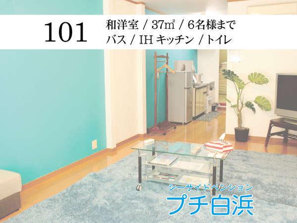 101号室:定員6名様