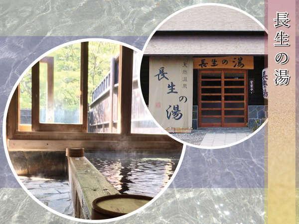【白浜温泉】-長生の湯-
