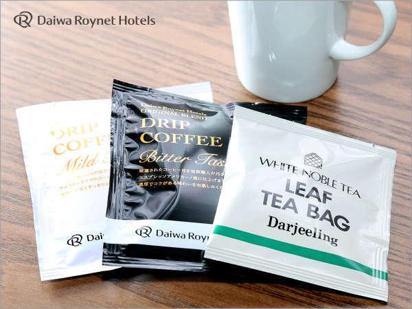 オリジナルドリップコーヒー・紅茶
