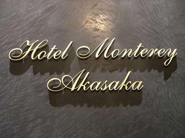 ホテルモントレ赤坂へようこそ!
