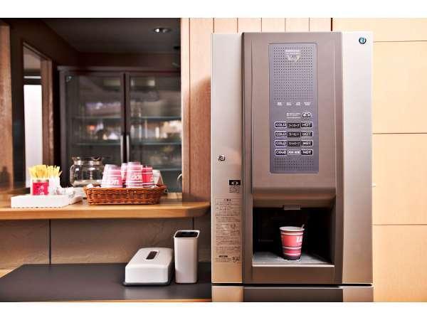 ■飲料無料ディスペンサー(喫茶)/コーヒー・お茶無料