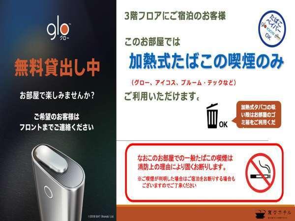 3F:電子タバコ(加熱式タバコ)専用ルーム