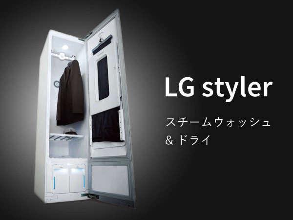 ★話題のLGスタイラーを一部客室に導入!★衣服のしわやニオイをリフレッシュ♪