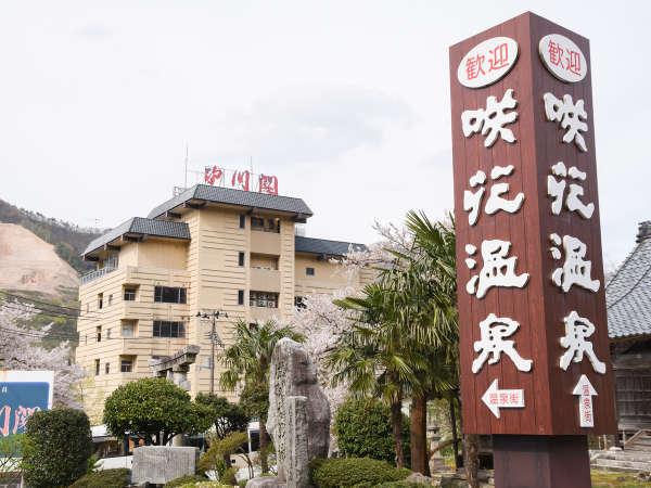 *【外観】JR上越西線 咲花駅より徒歩1分の当館。電車を降りてスグ分かる立地です。